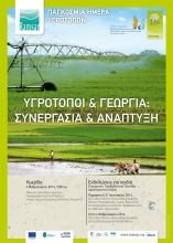 World Wetlands Day 2014 Greece Poster