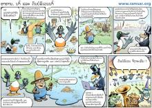 World Wetlands Day 2014 Lao Cartoon