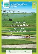 World Wetlands Day 2014 Lao Poster
