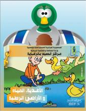 World Wetlands Day 2014 Algeria Leaflet