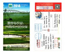 World Wetlands Day 2014 China Postcard