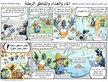 World Wetlands Day 2014 Libya Cartoon